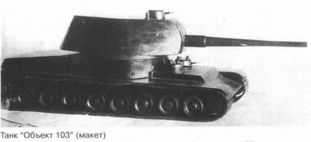 Советский сверхтяжёлый танк «Объект 103»