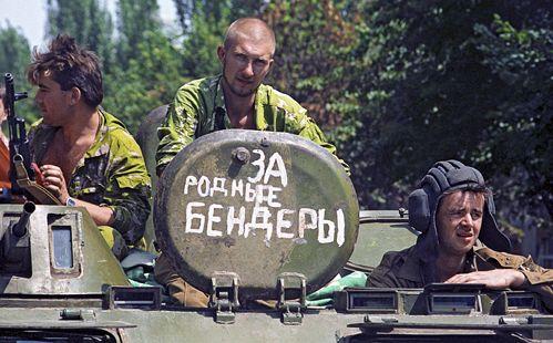 Приднестровский конфликт