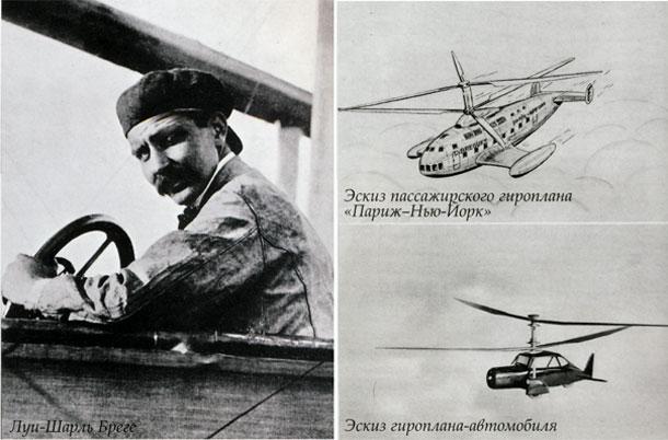 Луи Шарль Бреге - создатель первого вертолета