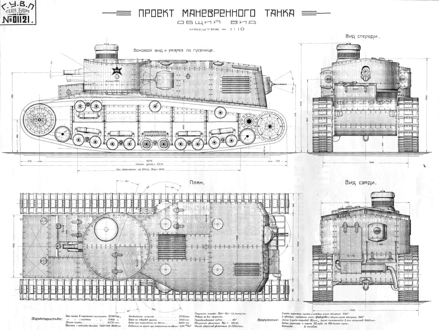 Манёвренный танк ГУВП* (1925)