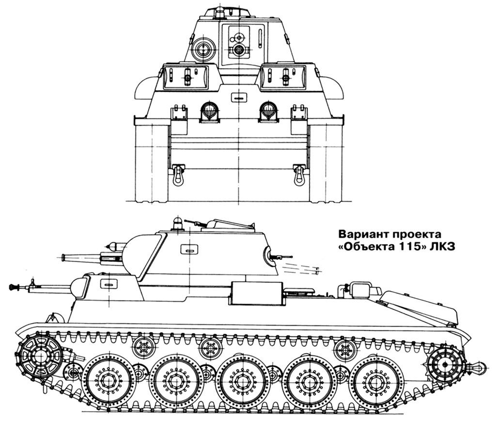 Средний колёсно-гусеничный танк «Объект 115» ЛКЗ
