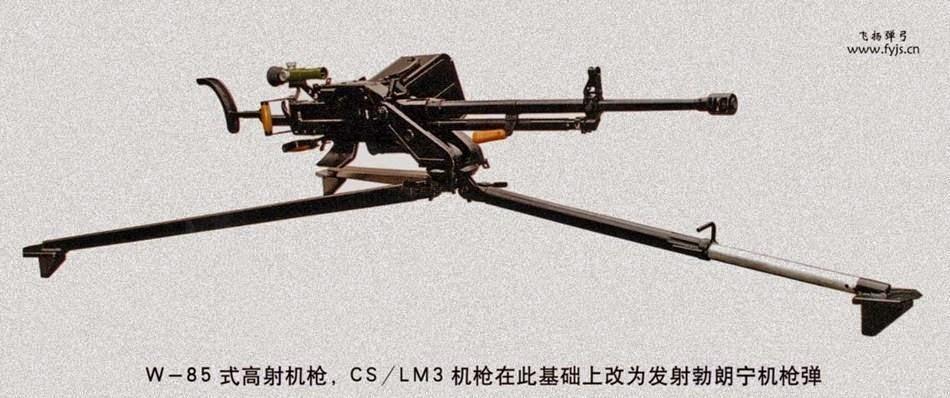 Крупнокалиберный пулемет «Type 85» (Китай)