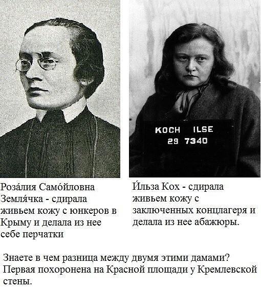 Методы верной ленинки Землячки.jpg